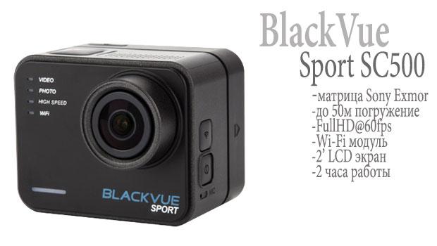 BlackVue Sport SC500