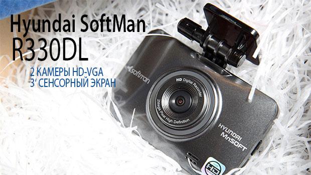 Hyundai SoftMan R330DL