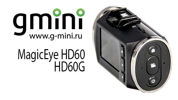 Gmini MagicEye HD60 и HD60G