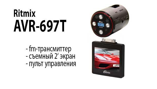 Ritmix AVR-697T