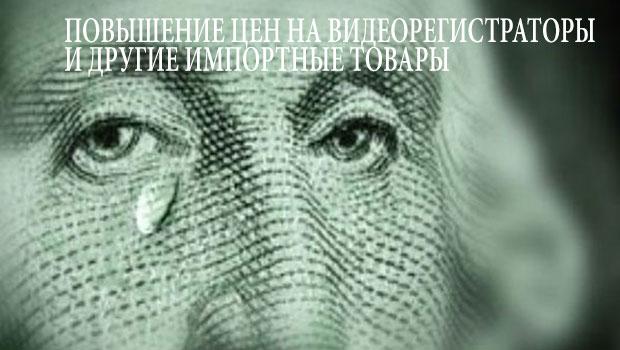 Ожидается повышение цен на видеорегистраторы в России